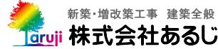 株式会社あるじ 京都の増改築新築工事